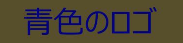暗いゴールドの上の青いロゴ
