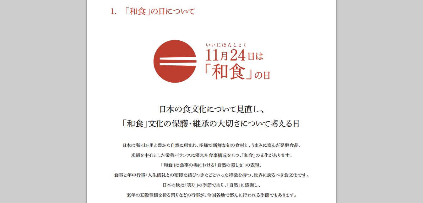11月24日は何の日?記念日「和食...