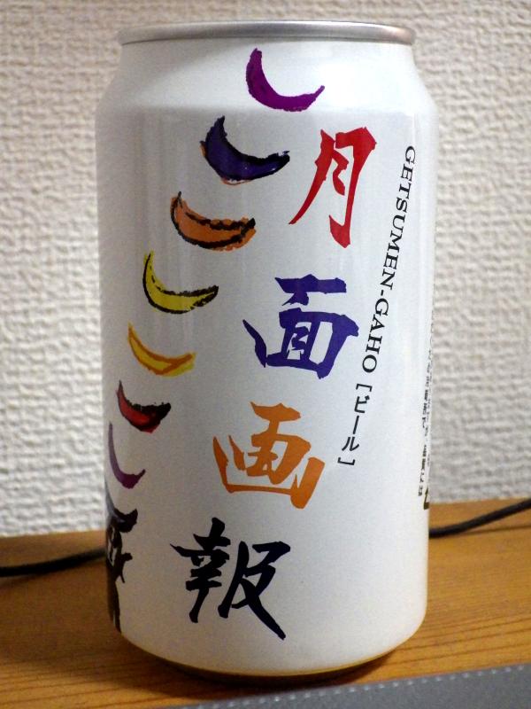amazon限定ビール月面画報