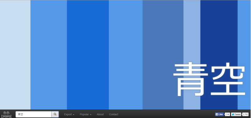 """色色[:iroiro] """"青空""""の検索結果"""