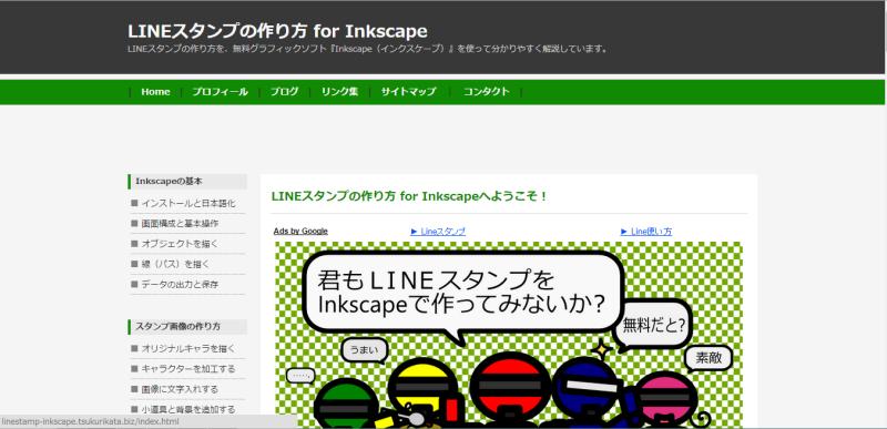 LINEスタンプの作り方 for Inkscape