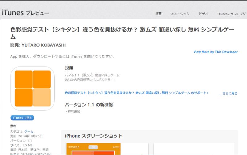 色彩感覚テスト無料アプリ シキタン