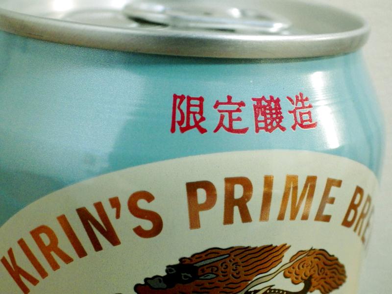 「限定醸造」の文字
