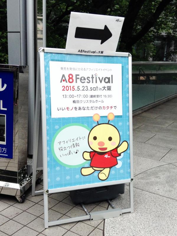 A8フェステバルin大阪の看板