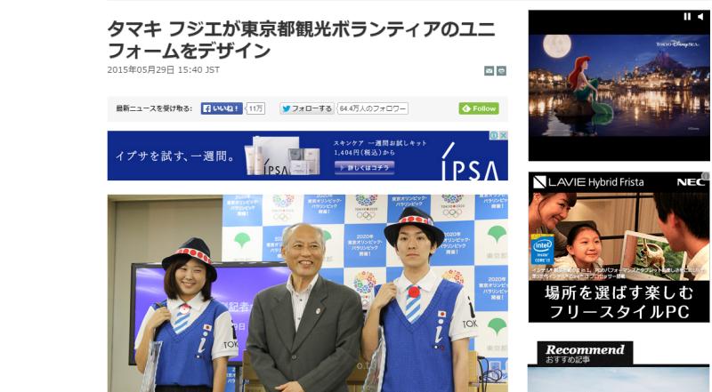 タマキフジエデザインの東京観光案内ボランティア制服