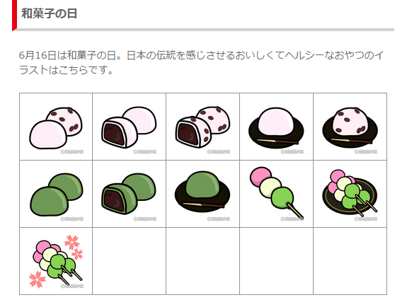 6月16日は和菓子の日。その由来は?