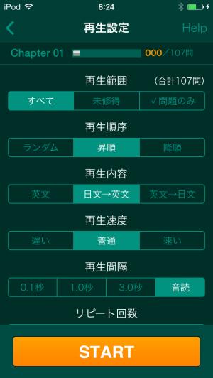 一億人の英文法アプリ設定画面