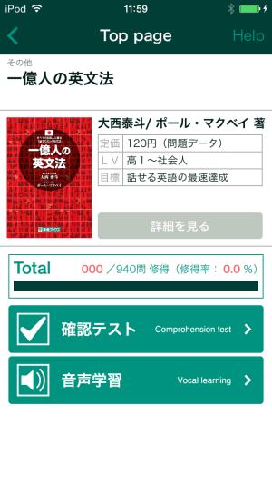 一億人の英文法アプリ