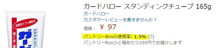 ガードハローのAmazonパントリーBOX使用率