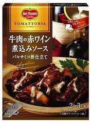 デルモンテ牛肉の赤ワイン煮込みソース
