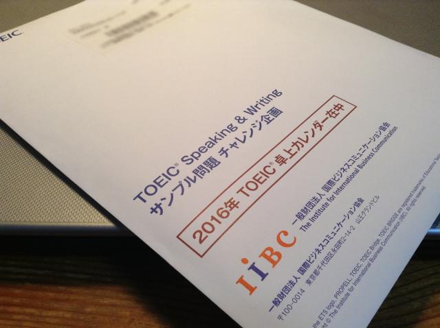 toeic-sw-challenge-1
