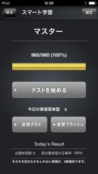スマート990 英単語アプリ