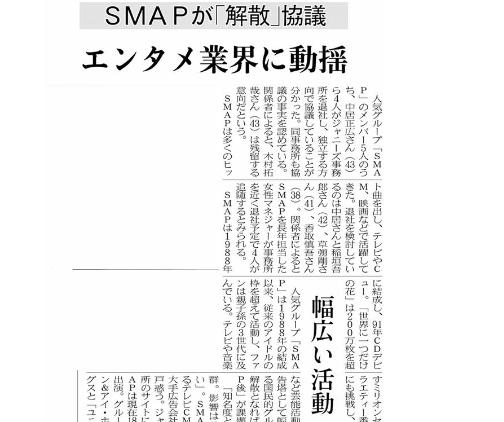 2015年1月15日付日経MJ