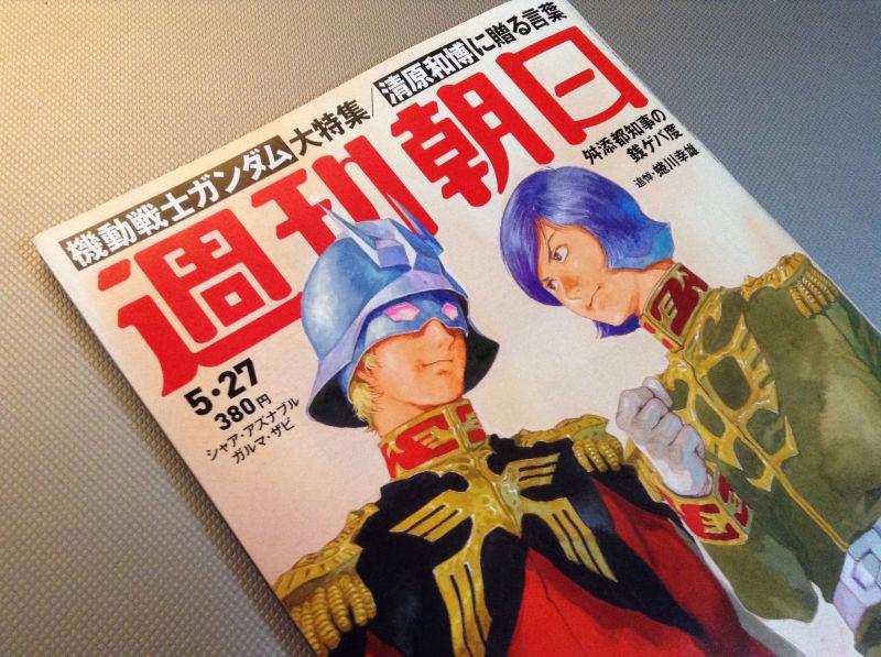 THE ORIGIN 3公開記念!週刊朝日のガンダム特集がかなり本気な件