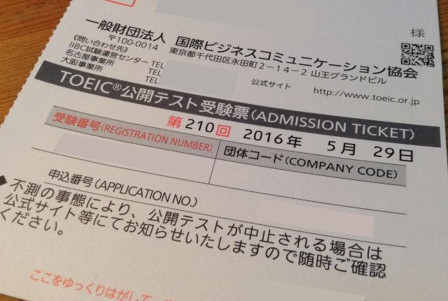第210回TOEIC受験票