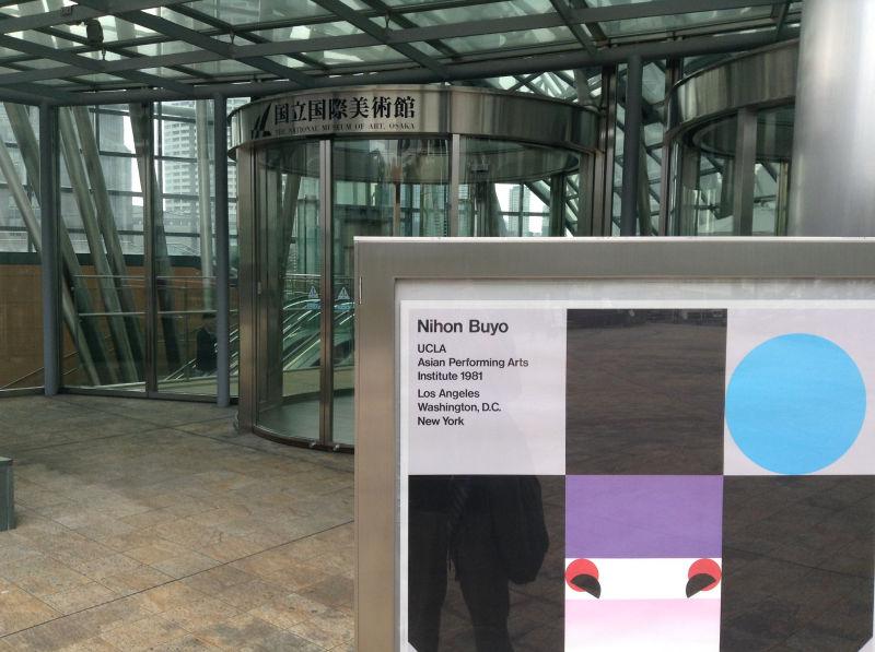 田中一光展開催中の国立国際美術館入口