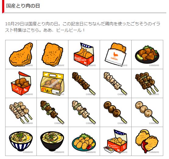 鶏肉料理のイラスト