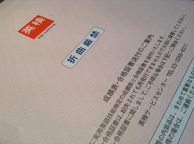 英検協会からの郵便物