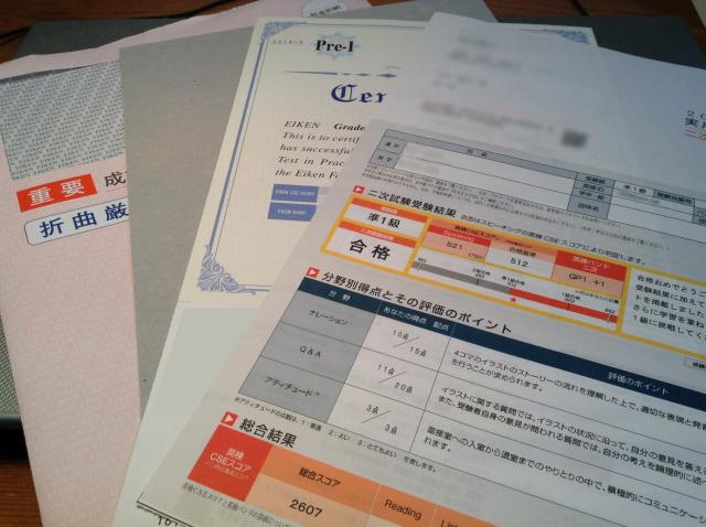 英検成績表と合格証書