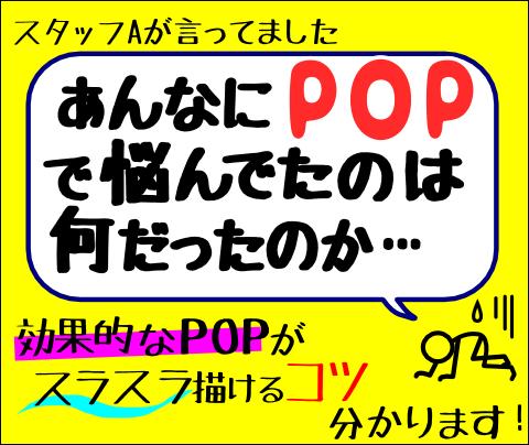 POP作成例