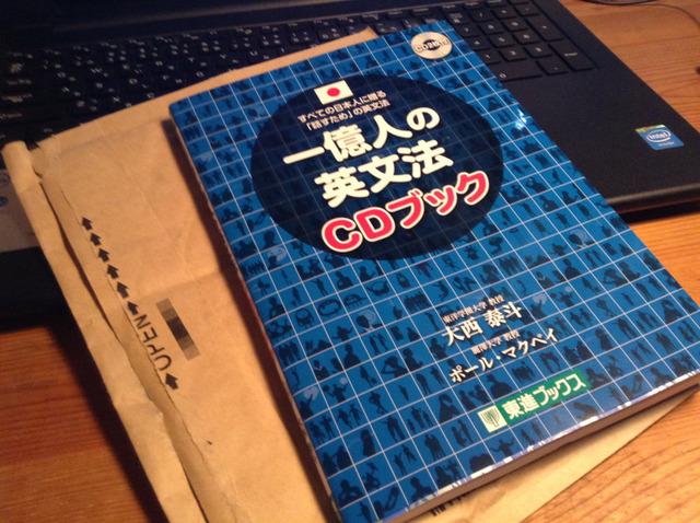 一億人の英文法 CDブック