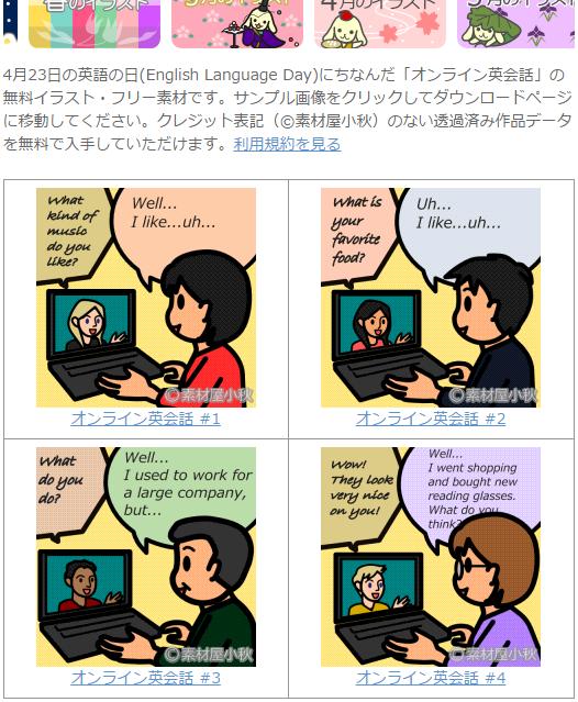 オンライン英会話のイラスト