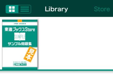 東進 見本アプリ