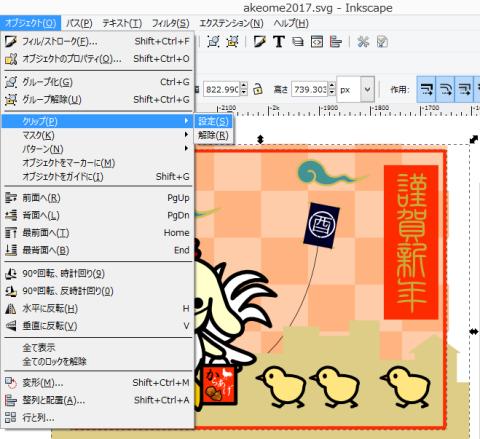 Inkscapeクリップ設定