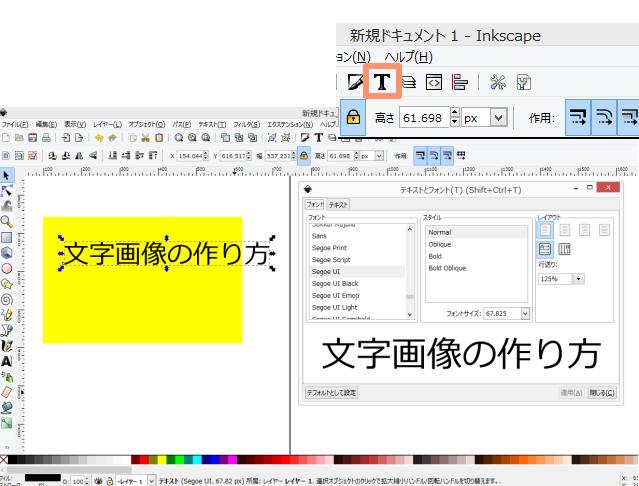 Inkscape 文字の編集