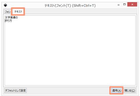 Inkscape テキスト編集
