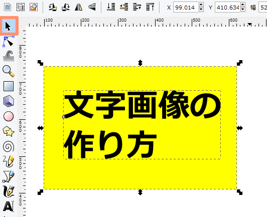 Inkscape 複数オブジェクトを同時選択