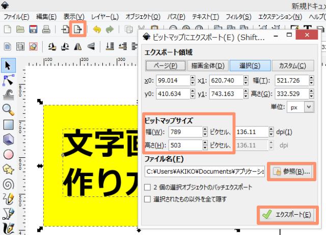 Inkscape ビットマップにエクスポート