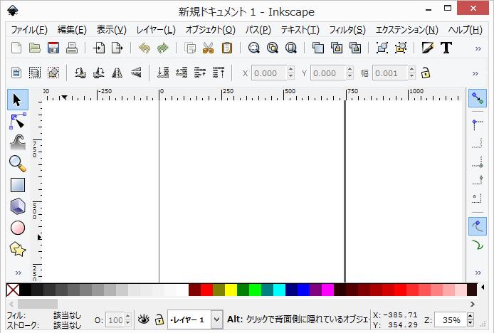 Inkscape起動