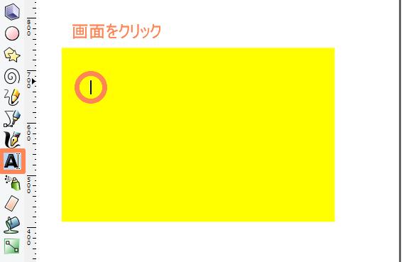 Inkscape 文字の作成