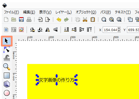 Inkscape 文字の表示