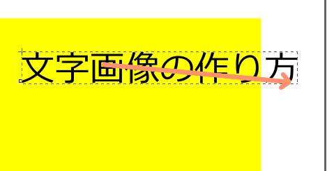 Inkscape 文字の拡大