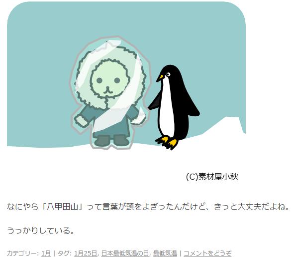 1月25日は最低気温の日