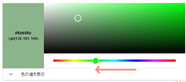 色相を変換