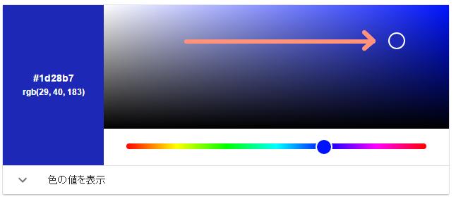 Googleカラー変換ツール