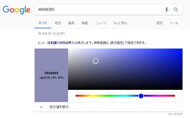Googleのカラーコードサーチ