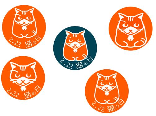 2月22日は猫の日なのでスタンプ風の猫の日のイラスト作ってみた