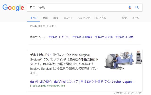 ロボット手術の検索結果