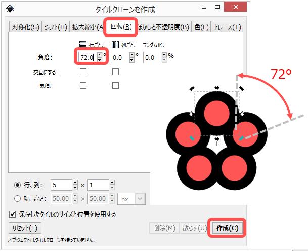 円形コピーの方法