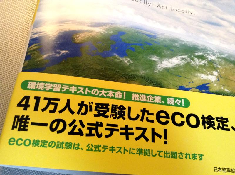eco検定(環境社会検定試験)®とは?最新版の公式テキストを買ってきた