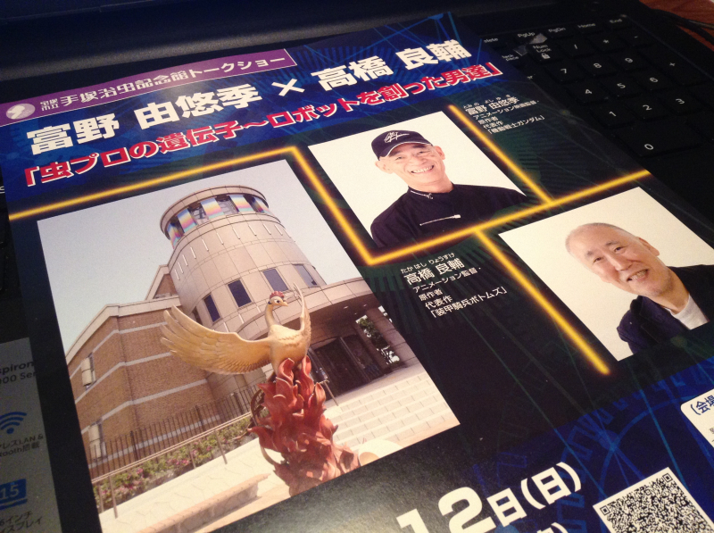 富野×高橋トークショーチラシ