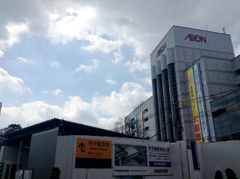 甲子園駅前のイオン