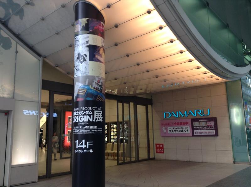 ガンダムオリジン展大阪