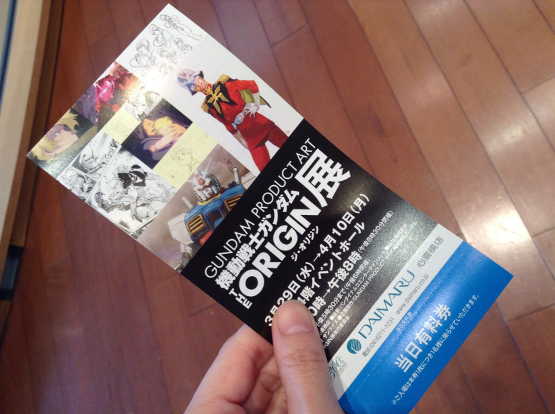 THE ORIGIN展大阪チケット