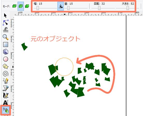 Inkscapeスプレーツール
