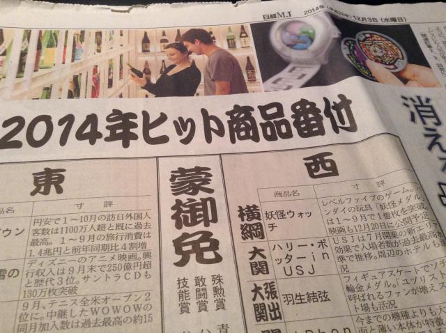 2014年日経ヒット商品番付